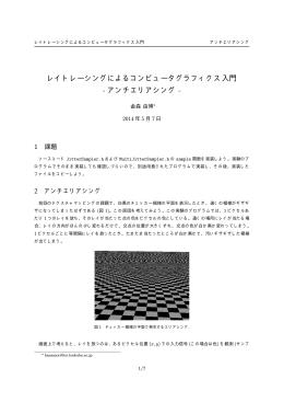 レイトレーシングによるコンピュータグラフィクス入門 - アンチエリアシング -