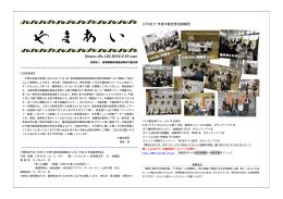 Yamaai No.123 2010.2.19 issue 平成 21 年度中越支部活動報告