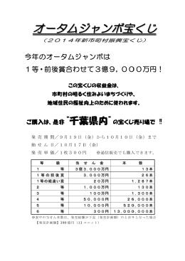 オータムジャンボ宝くじ 発売中!(9月19日から10月10日まで)
