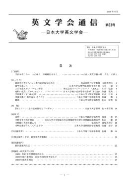 日本大学英文学会通信93号