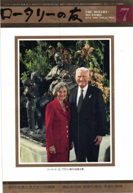 新Rl会長とガバナーの横顔 真心の行動慈愛の奉仕平和に挺身