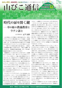 2015/02 - 北白川幼稚園