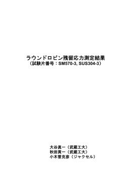 武蔵工業大 - 日本材料学会・X線材料強度部門委員会