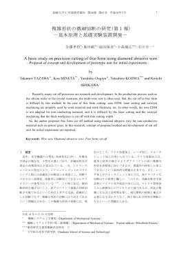 複雑形状の微細切断の研究(第 1 報) -基本原理と基礎実験装置開発-