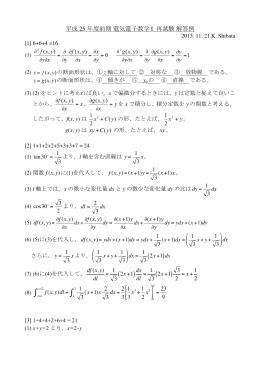 平成 25 年度前期 電気電子数学 I 再試験 解答例 )( yCxy + f(x,y)dl = 1 3