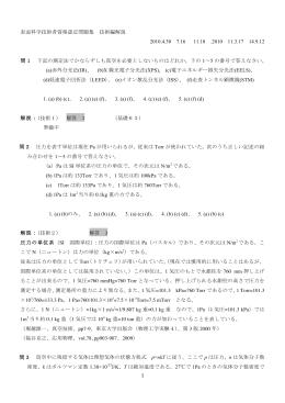 表面科学技術者資格認定問題集 技術編解説 2010.4.30 7.16 11.18
