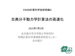0701-yoshii - CMSI web 計算物質科学イニシアティブ