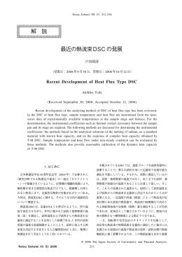 全文pdf - 日本熱測定学会