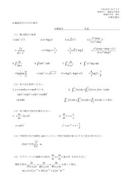 1.(sin 1 x2 )` 2.(ex logx)` eφ cosφ 1+eφ sinφ )` 2x 1 x4 eφ (cosφ sinφ