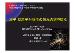 B - 名古屋大学理学研究科高エネルギー素粒子物理学研究室