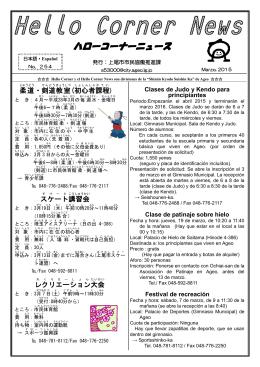 柔道 ・剣道 教室 (初心者 課程 スケート 講習会 レクリエーション 大会