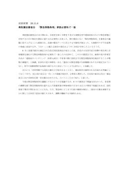 産経新聞 26.11.6 衆院憲法審査会 「緊急事態条項」新設必要性で一致