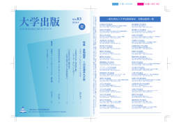夏 - 大学出版部協会