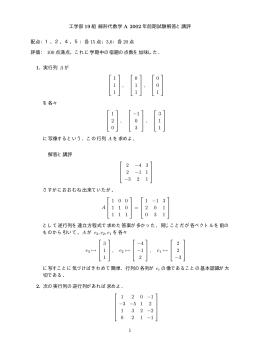 工学部 19 組 線形代数学 A 2002 年前期試験解答と講評 配点:1,2,4