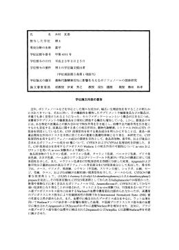 ` 氏 名 木村 友香 授与した学位 博士 専攻分野の名称 薬学 学位記授与