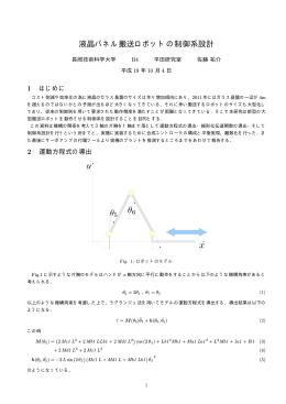 summary - 長岡技術科学大学
