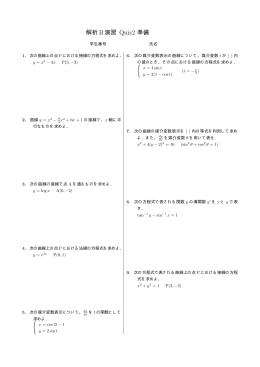 解析 B演習 Quiz2 準備