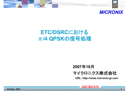 ETC/DSRCにおける π/4 QPSKの信号処理