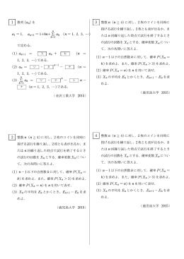 an+1 - SUUGAKU.JP