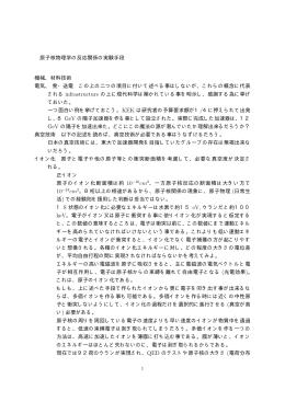pdf形式 - 応用加速器部門
