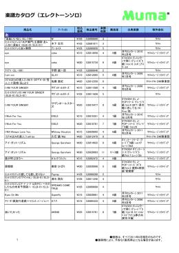 楽譜カタログ(エレクトーンソロ)
