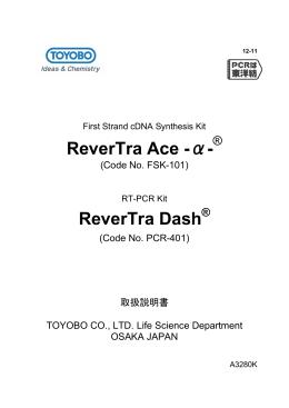 ReverTra Dash - 東洋紡ライフサイエンス事業部