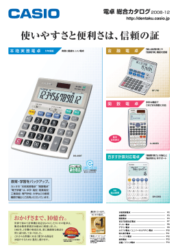 電卓。 - Casio Calculator