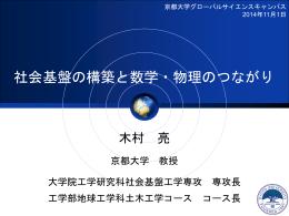 木村教授 講義資料(物理・数学)