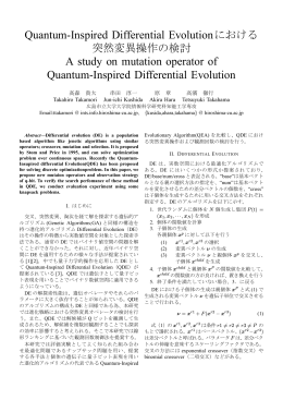 Quantum-Inspired Differential Evolutionにおける A study on mutation