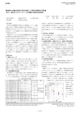 構造物と地盤の相互作用を考慮した設計用地震力の評価 ―171―