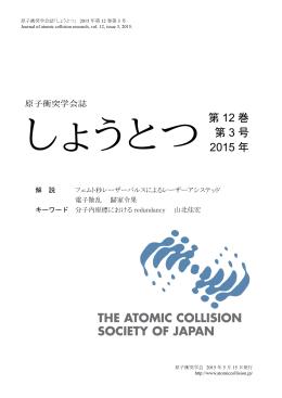 第 12 巻 第 3 号 2015 年