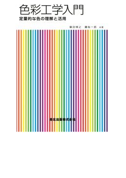 З・2 マンセル表色系