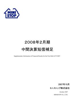 2008年2月期 中間決算短信補足 (PDF:191KB)