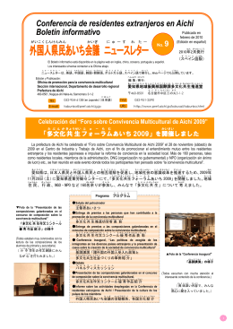 スペイン語版 (ファイル名:newsletter9