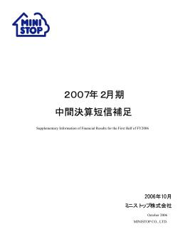 2007年2月期 中間決算短信補足
