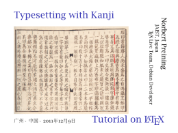 Typesetting with Kanji Tutorial on using LaTeX