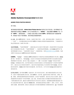 Adobe Systems Incorporated 服务条款