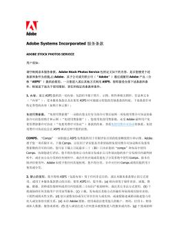 Adobe Systems Incorporated 服务条款