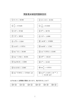 関数電卓練習解答例(2015_4_17)