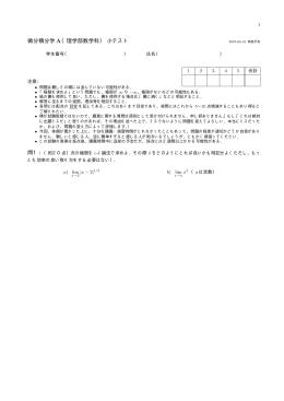 6/15の配布プリント(中間テストの講評)