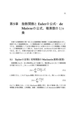 第5章 指数関数と Eulerの公式・de Moivreの公式,複素数 - NA