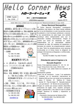 国勢 調査 高校 進学 ガイダンス