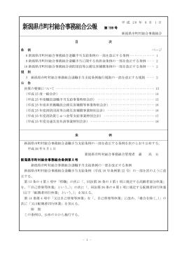 第199号(平成26年8月1日発行)