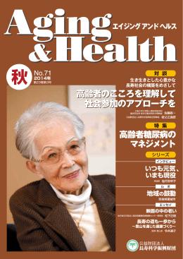 【PDF版】No.71 2014年秋号