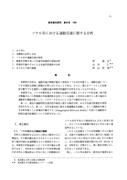 ソウル市における通勤交通に関する分析 - 首都大学東京 都市環境学部