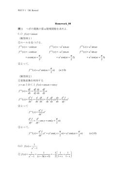 Homework_08 問1 つぎの関数の第 n 階導関数を求めよ. (ⅰ) f (x