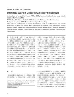 定期補充療法における第 VIII 因子製剤と第 IX 因子製剤の薬物動態