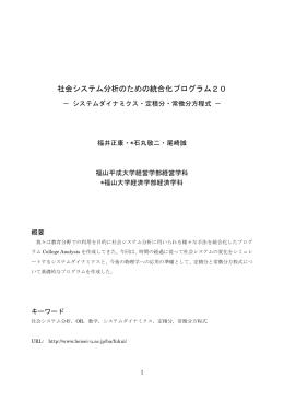 紀要論文20【システムダイナミクス・定積分・常微分