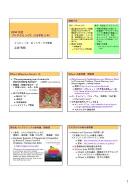配布資料の改訂版 ()