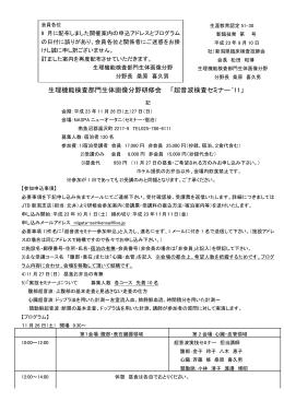 生理機能検査部門生体画像分野研修会 「超音波検査セミナー`11」